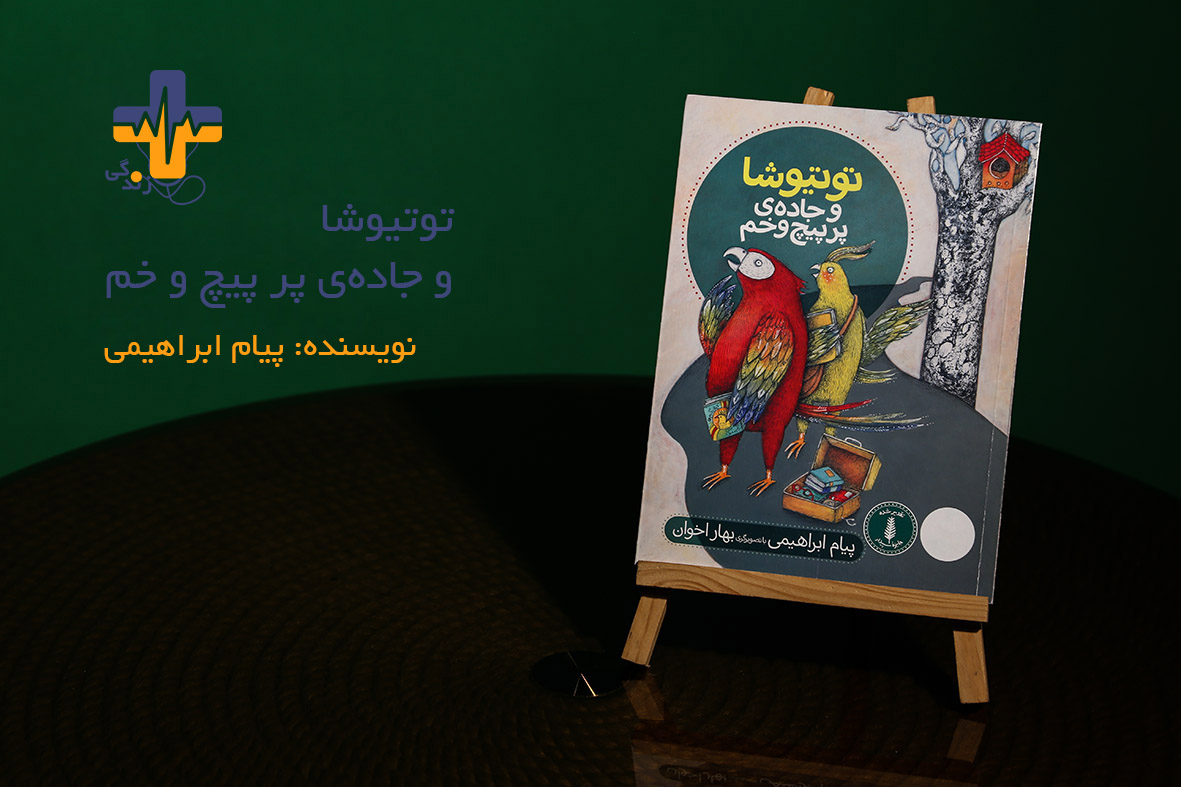 تصویر از داستان طوطیای که به زبان آدمیزاد حرف میزند