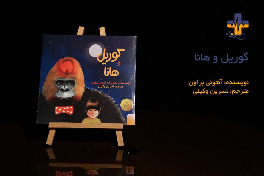تصویر از کتاب صوتی و تصویری برای کودکان؛ گوریل و هانا