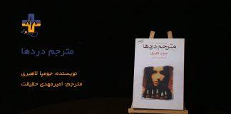 کتاب-مترجم-دردها