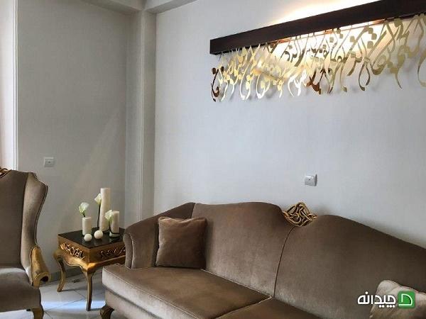 وقار در طراحی داخلی خانه ایرانی